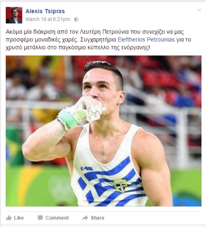 H απάντηση του Πετρούνια στα συγχαρητήρια του Τσίπρα μέσω facebook