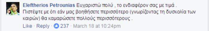 H απάντηση του Πετρούνια στα συγχαρητήρια του Τσίπρα μέσω facebook - εικόνα 2