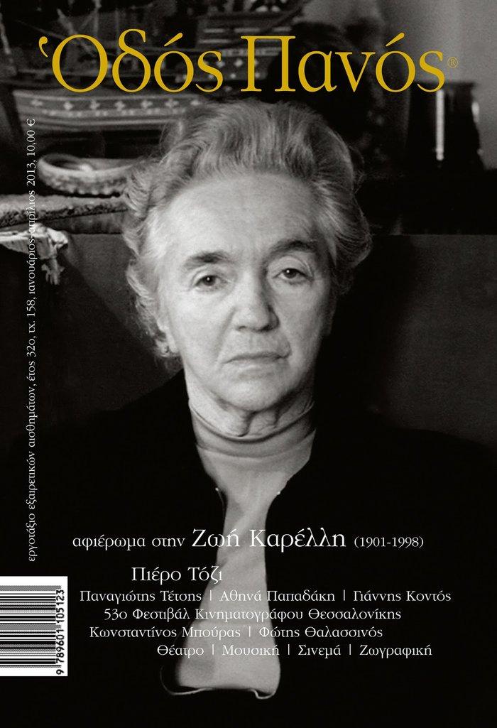 Παγκόσμια ημέρα ποίησης: Τέσσερις σπουδαίες Ελληνίδες ποιήτριες - εικόνα 3