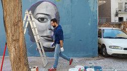 Μια street art επέμβαση σε εγκαταλελειμμένο κτίριο στην Πλ. Αττικής