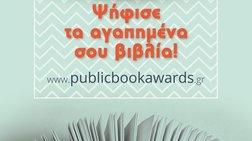esu-apofasizeis-psipsise-to-kalutero-biblio-tou-2017-sta-public