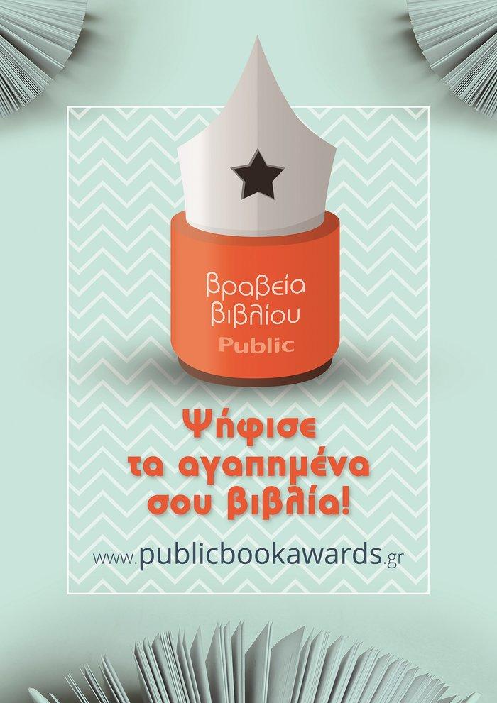 Εσύ αποφασίζεις: Ψήφισε το καλύτερο βιβλίο του 2017 στα Public
