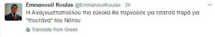 Παραίτηση διευθυντή της ΟΝΝΕΔ μετά την επίθεση στην Αναγνωστοπούλου