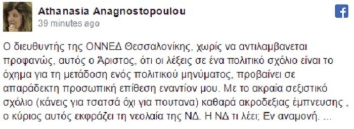 Παραίτηση διευθυντή της ΟΝΝΕΔ μετά την επίθεση στην Αναγνωστοπούλου - εικόνα 2