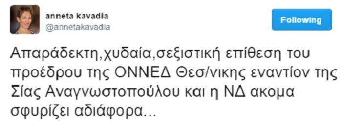 Παραίτηση διευθυντή της ΟΝΝΕΔ μετά την επίθεση στην Αναγνωστοπούλου - εικόνα 3