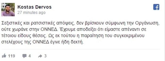 Παραίτηση διευθυντή της ΟΝΝΕΔ μετά την επίθεση στην Αναγνωστοπούλου - εικόνα 4