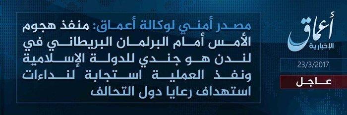 Ο ISIS ανέλαβε επισήμως την ευθύνη για την επίθεση στο Λονδίνο
