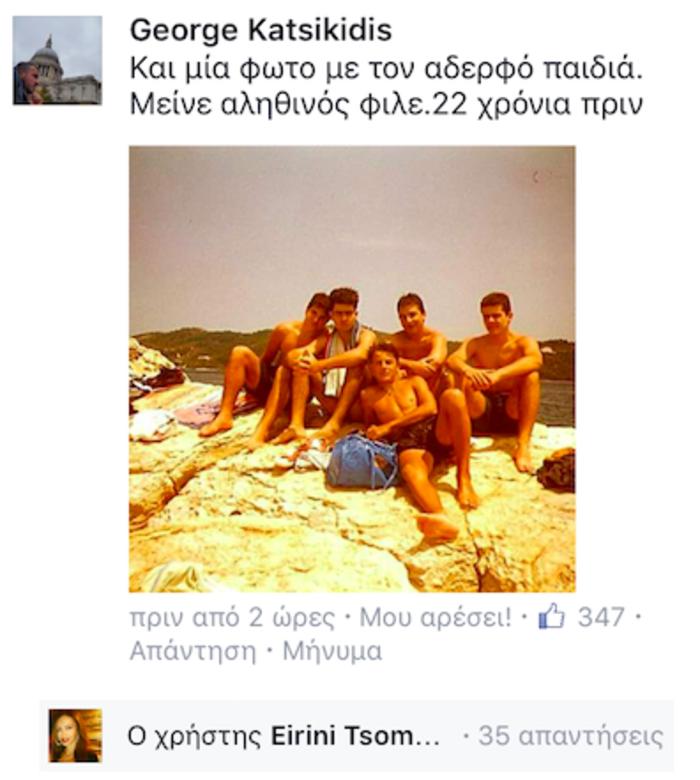Φωτογραφία-ντοκουμέντο: Ο έφηβος Γ.Αγγελόπουλος από το Survivor σε διακοπές - εικόνα 2