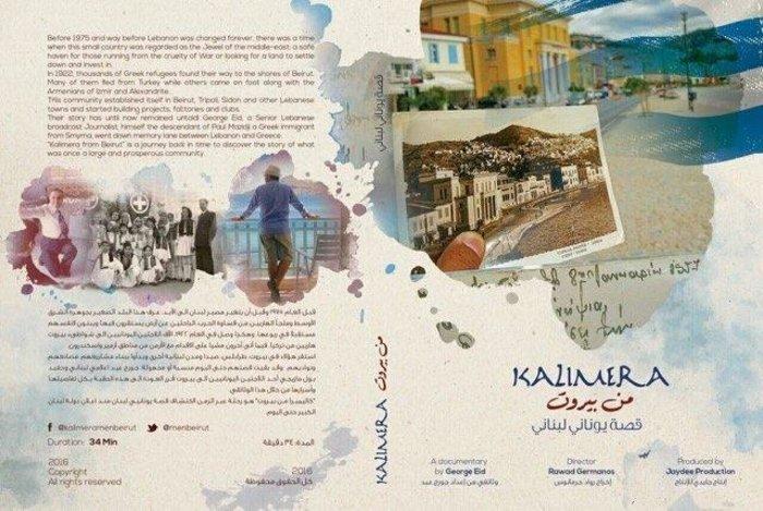 Kalimera Men Beirut: Οι Ελληνες πρόσφυγες στον Λίβανο - εικόνα 10