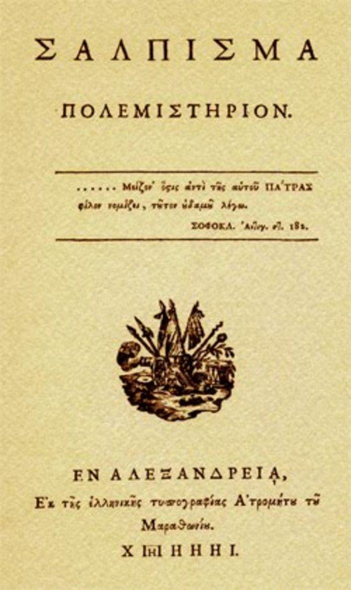 Αδαμάντιος Κοραής: Ο σημαντικός εκπρόσωπος του Ελληνικού Διαφωτισμού - εικόνα 2