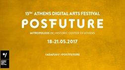 ADAF 2017: Γίνε εθελοντής στο 13ο Διεθνές Φεστιβάλ Ψηφιακών Τεχνών