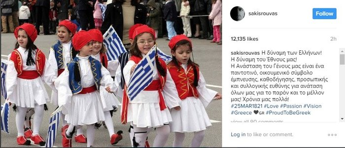 Τι ανέβασε στο Instagram o ωραίος & περήφανος ως έλλην Ρουβάς
