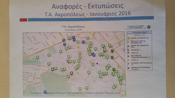 Crime View, ένα χρήσιμο GPS για την πάταξη της εγκληματικότητας - εικόνα 5