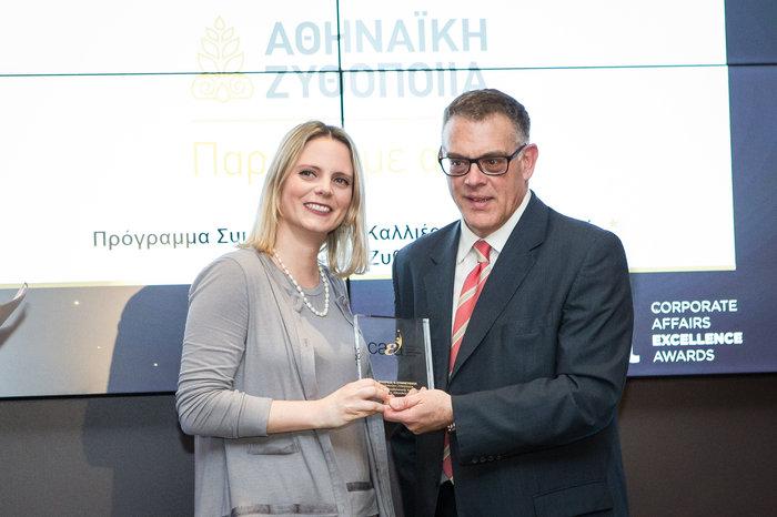 Η Μαρία Ηλιοπούλου, Corporate Communications Manager, παραλαμβάνει το βραβείο της Αθηναϊκής Ζυθοποιίας στα Corporate Affairs Excellence Awards από τον κ. Βασίλη Λώλα, Πρόεδρο της Διοικούσας Επιτροπής του Τομέα Εταιρικών Υποθέσεων της ΕΕΔΕ