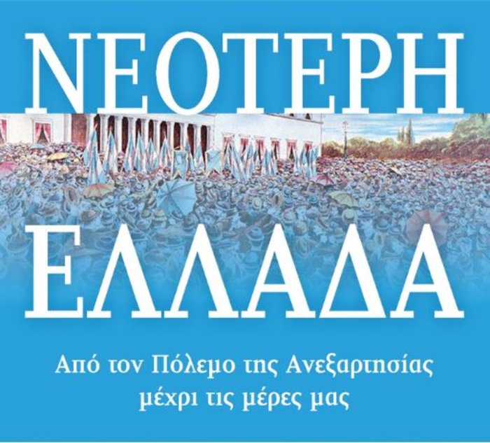 Thomas Gallant: Η ιστορία από το 1821 έως σήμερα σε...άψογα ελληνικά - εικόνα 2