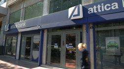 Ποινική δίωξη σε βάρος στελεχών της Τράπεζας Αττικής