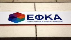 Χαράτσι ΕΦΚΑ  38,1% για μισθωτούς που διατηρούν και μπλοκάκι