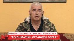 Πρώην πρόεδρος της «Ελλήνων Συνέλευσις»: Εγκληματίας ο Σώρρας