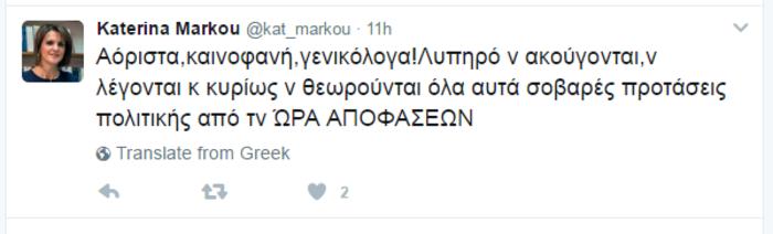 Κατερίνα Μάρκου εναντίον Ώρας Αποφάσεων με το βλέμμα σε ΔΗΣΥ και ( ; ) ΝΔ