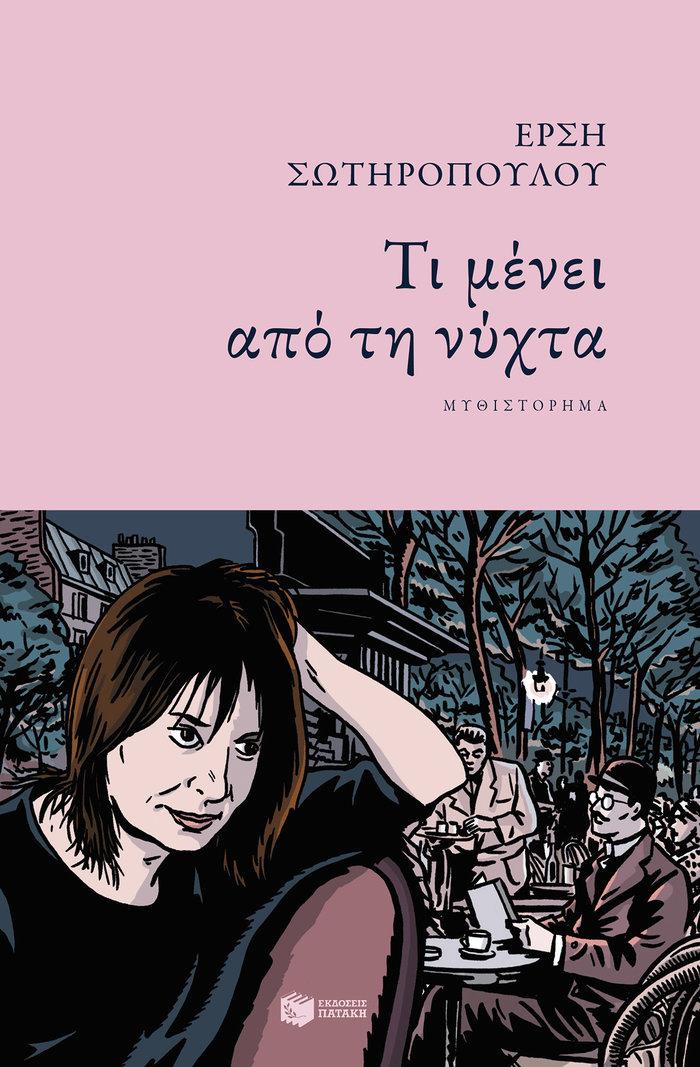 Στην Έρση Σωτηροπούλου το βραβείο Prix Méditerranée 2017