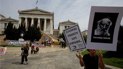 Διαμαρτυρία καλλιτεχνών για τις «συντάξεις επαιτείας»