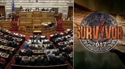 Στην Ολομέλεια της Βουλής συζήτησαν για το Survivor