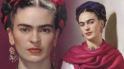Η άλλη Φρίντα Κάλο: Μέσα από τα μάτια του εραστή της [Εικόνες]