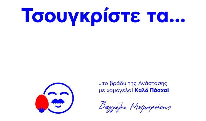 Ο Μεϊμαράκης έστειλε πάλι την καλύτερη πασχαλινή κάρτα