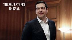 Τσίπρας στην WSJ: Δώστε χώρο στην Ελλάδα να αναπτυχθεί