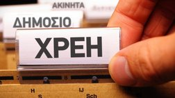 ta-fesia-tou-dimosiou-kseplirwnei-1-eurw-alla-xrwstaei-114-eurw