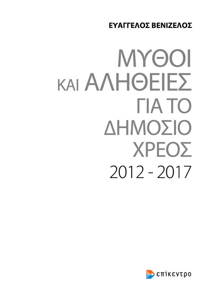 Το νέο βιβλίο του Ευάγγελου Βενιζέλου για το ελληνικό χρέος