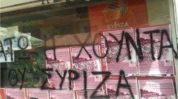 oi-anarxikoi-piran-to-kadro-tou-tse-apo-ta-grafeia-tou-suriza