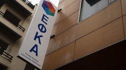 Νέο βατερλό στον ΕΦΚΑ: Δηλώθηκαν μόλις 12.000 μπλοκάκια