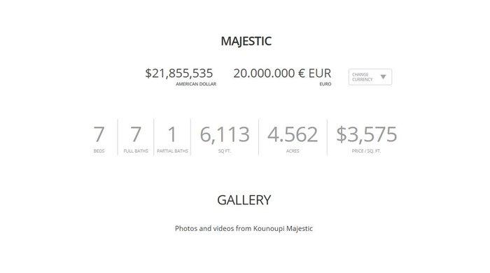 Μπείτε στο πιο ακριβό σπίτι της Ελλάδας-  Πωλείται για 20 εκατ. ευρώ