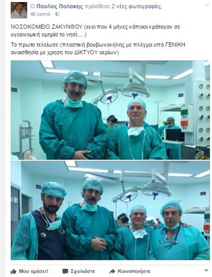 Σόου Πολάκη στη Ζάκυνθο: Άφησε το υπουργείο και... μπήκε στο ιατρείο