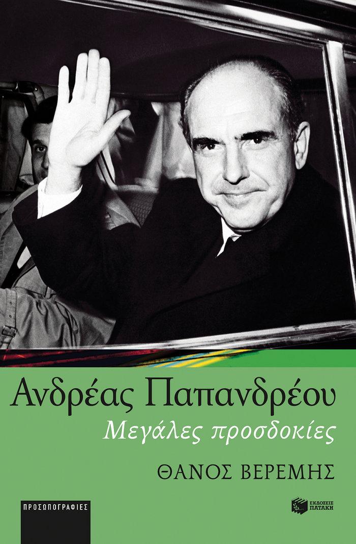 Τρία νέα βιβλία:Ο Ανδρέας Παπανδρέου, ο Χάρι Χόλε και τα ...καμπανάκια