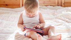 Τα παιδιά που παίζουν με κινητά καθυστερούν να μιλήσουν