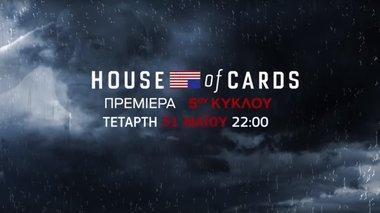 house-of-cards-o-5os-kuklos-erxetai-ton-maio-stin-cosmote-tv
