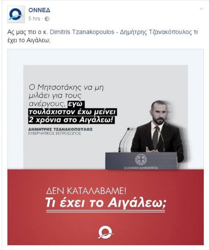 «Ξέφυγαν» ΣΥΡΙΖΑ και ΝΔ: έριδα και για το...Αιγάλεω