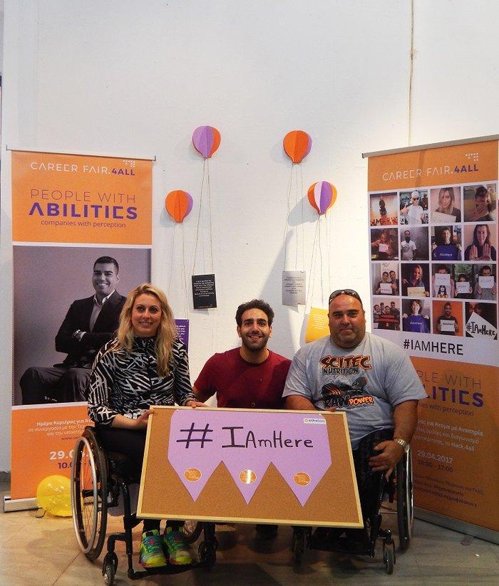 Το πρώτο βήμα για την ένταξη Ατόμων με Αναπηρία στην αγορά εργασίας
