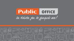 public-office-luseis-gia-ti-megali-epixeirisi-mexri-to-grafeio-sto-spiti