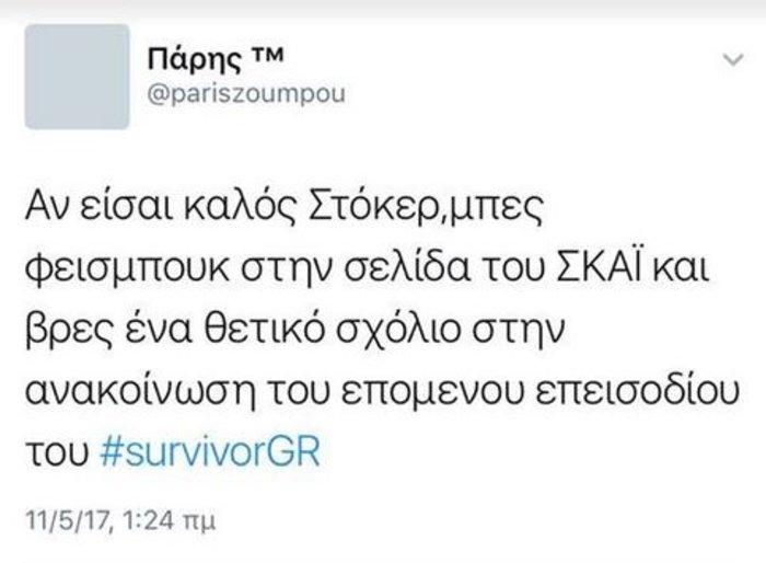 Στημένη η ψηφοφορία; Εμπάργκο στο Survivor από αγανακτισμένους τηλεθεατές - εικόνα 17