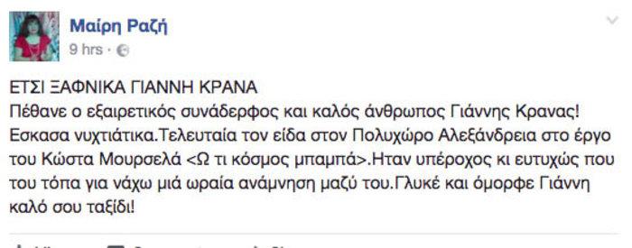 Έφυγε από τη ζωή ο ηθοποιός Γιάννης Κρανάς- Από ανακοπή καρδιάς