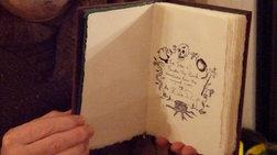 Κλάπηκε χειρόγραφο πρίκουελ του Χάρι Πότερ της Ρόουλινγκ