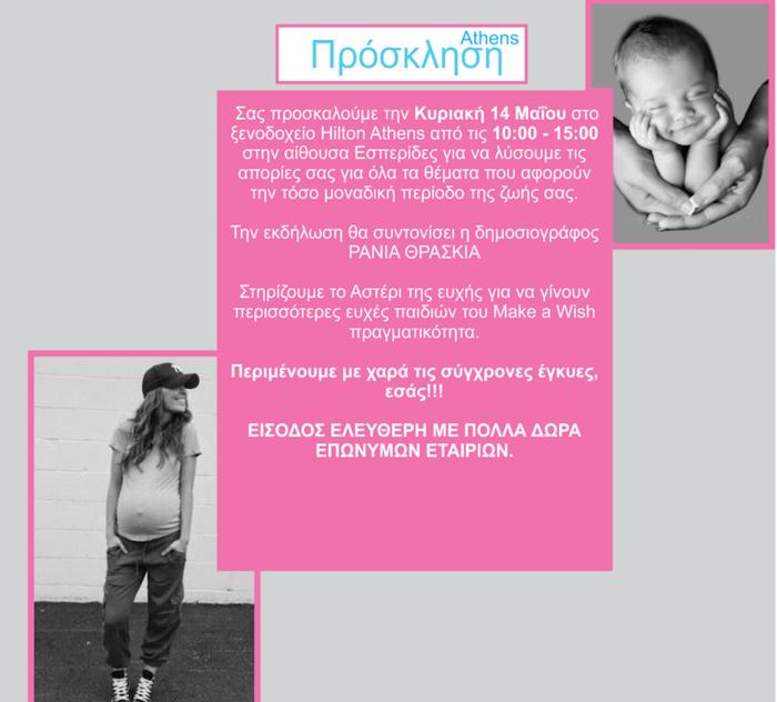 «Baby Boom»: Ημερίδα για την Εγκυμοσύνη και τη Μητρότητα στο Χίλτον