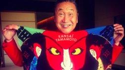 Οταν ο Kansaï Yamamoto συνάντησε τον οίκο Louis Vuitton