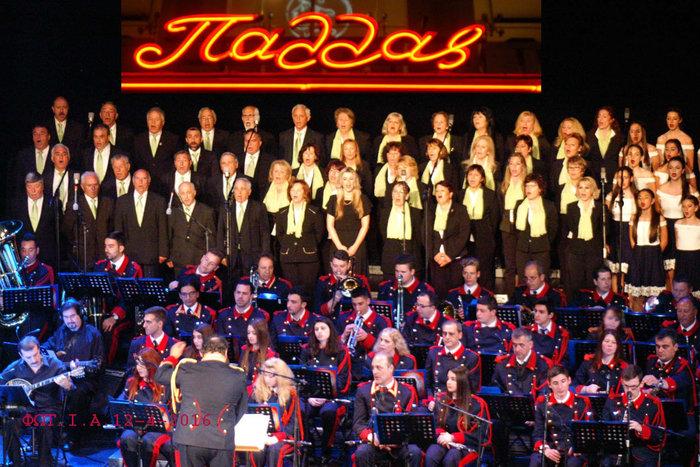 Μεγάλη συναυλία για την 153η επέτειο από την ένωση των Επτανήσων - εικόνα 4