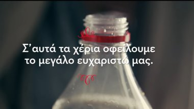 50-xronia-coca-cola-epixeirimatikotita-apo-tesseris-genies-ellinwn