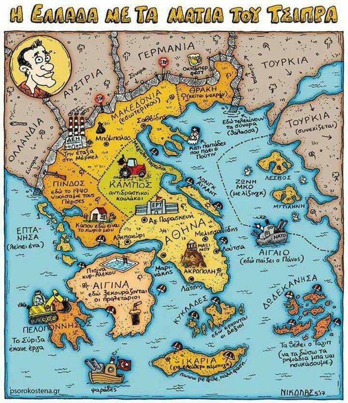 Έγινε ...viral ο χάρτης της Ελλάδας «με τα μάτια του Τσίπρα»