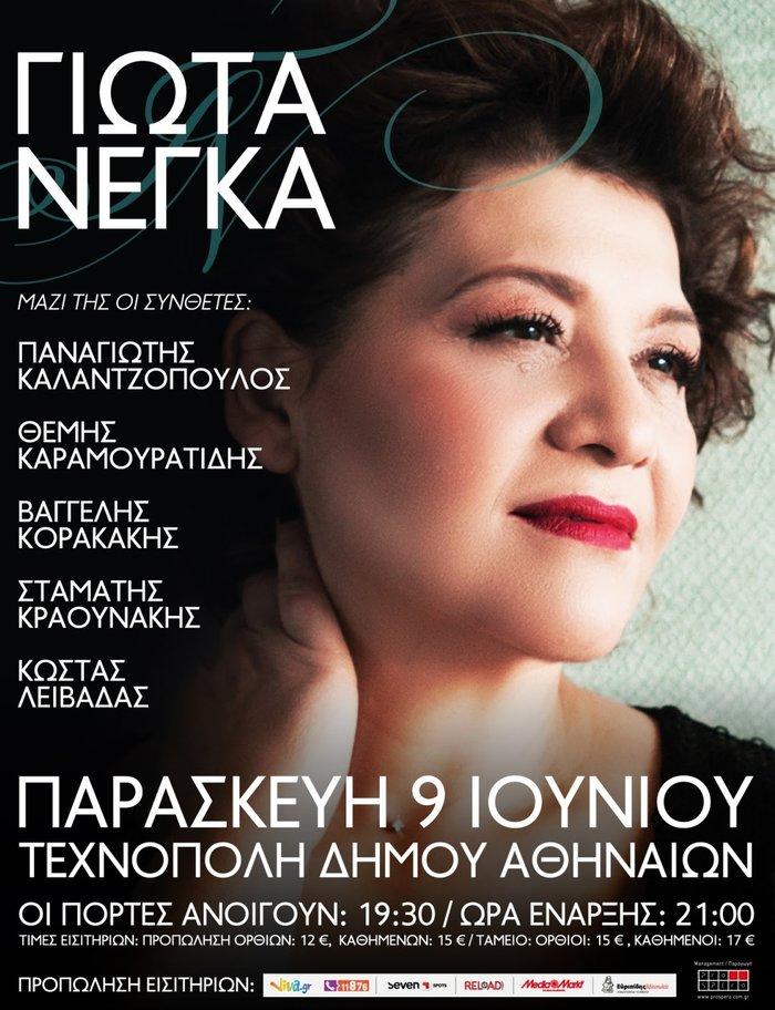 Η μεγάλη καλοκαιρινή συναυλία της Γιώτας Νέγκα στην Τεχνόπολη